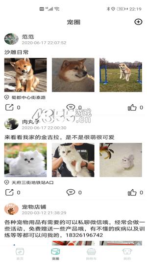 怡家宠屋app