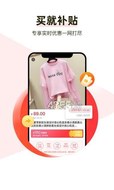 呆萌好物app