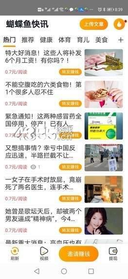 蝴蝶鱼快讯app