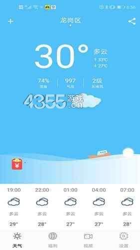 一分天气app