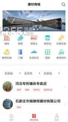 心农建app