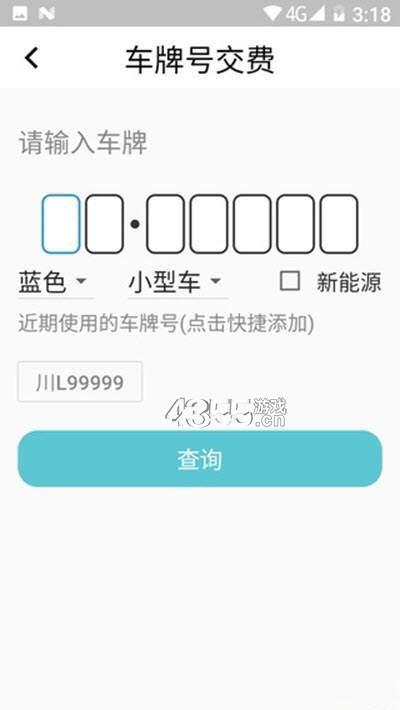 海螺停车app
