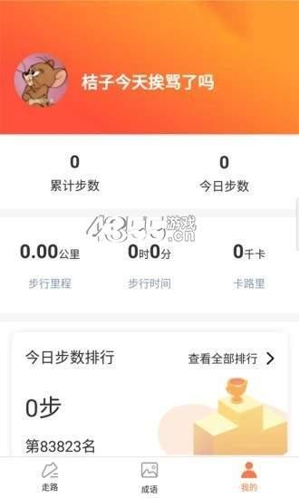 海豚守护app