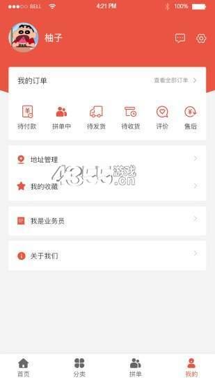 六折商城app