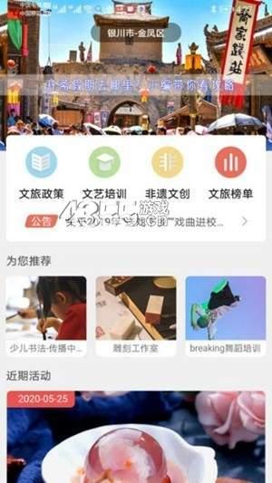 文旅惠app