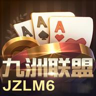 九洲联盟app