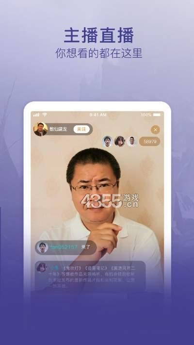 散仙建龙app