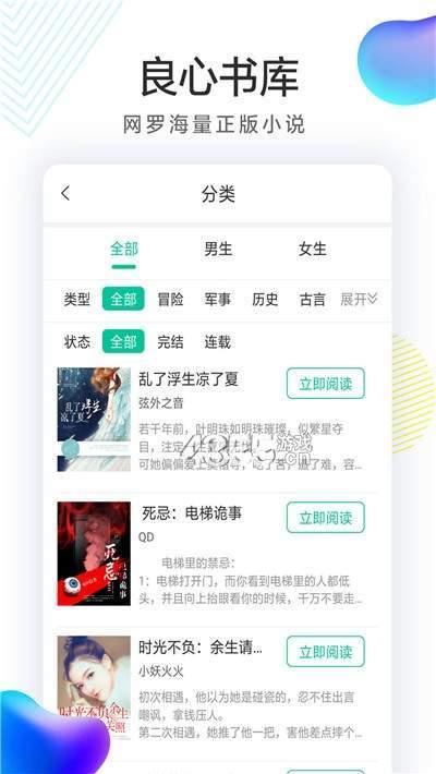 火锅免费小说app