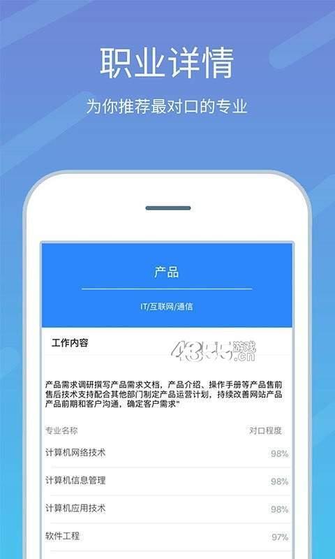 高考志愿填报助手app