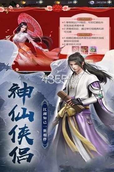 斗剑仙红包版