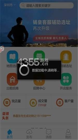 铺皇app