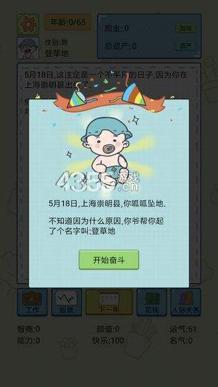 人生模拟器中文版