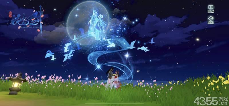 花与剑手游官网版