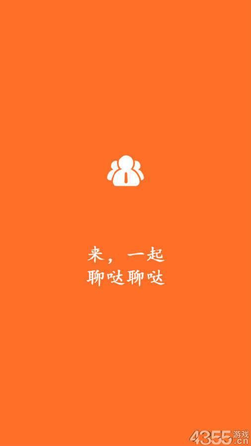 聊哒(群组聊天)