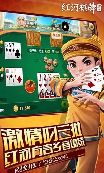 西元红河棋牌2021官方版