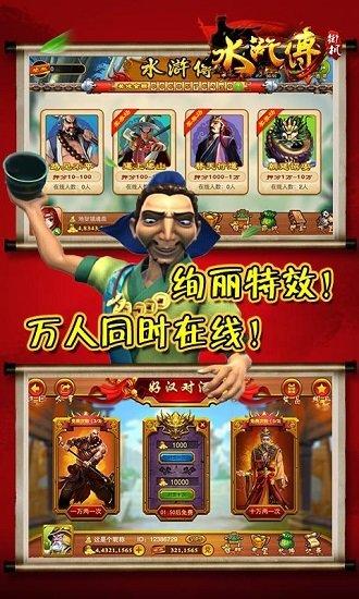 水浒传忠义堂游戏平台