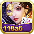 118a6娱乐棋牌官网版