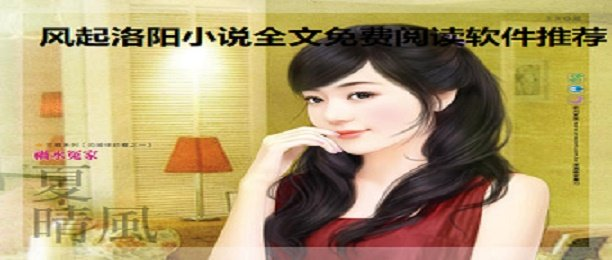 风起洛阳小说全文免费阅读软件推荐