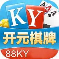 开元88ky棋牌最新版