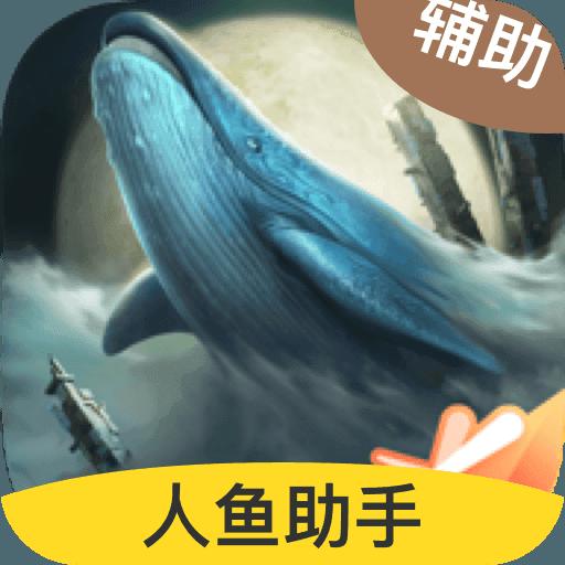 妄想山海辅助软件正版