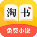 淘书免费小说官方版