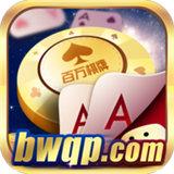 百万棋牌娱乐平台(送38金币)