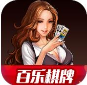 百乐棋牌手机版(送18元)