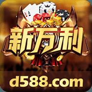 新万利游戏d588