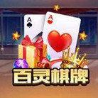 百灵棋牌最新官方版