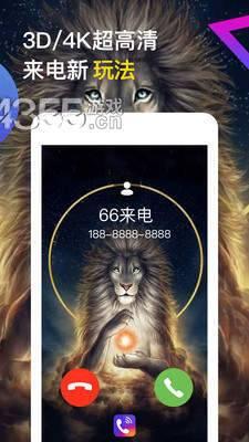 王者来电秀app