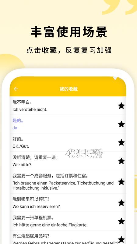 学德语助手app