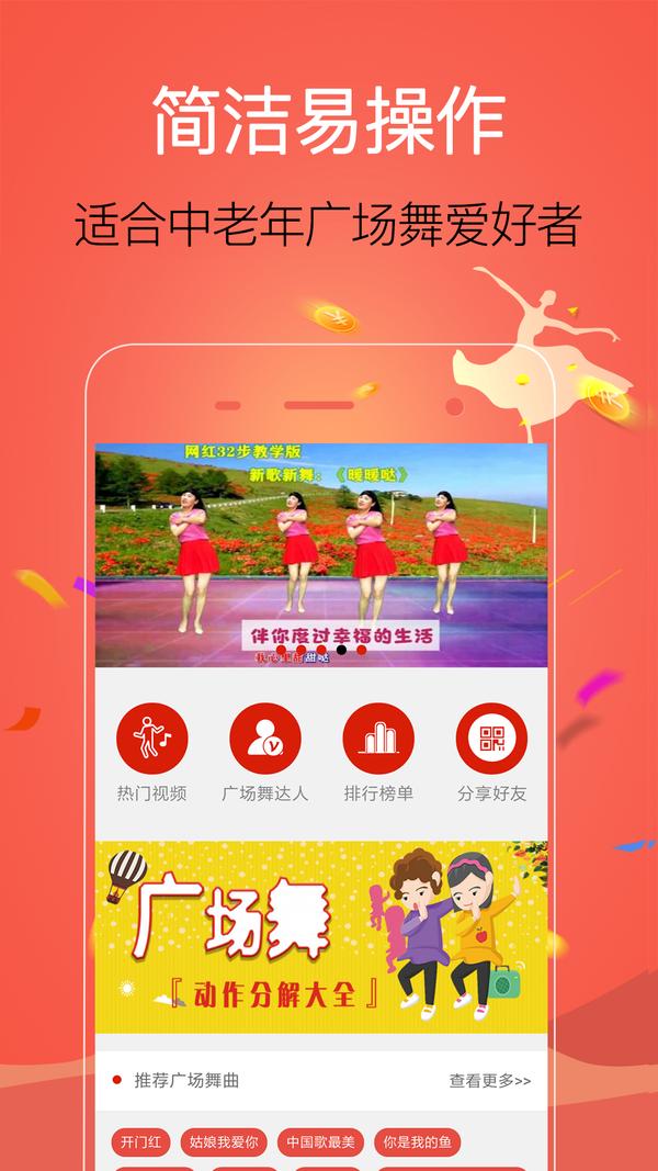 学跳广场舞app