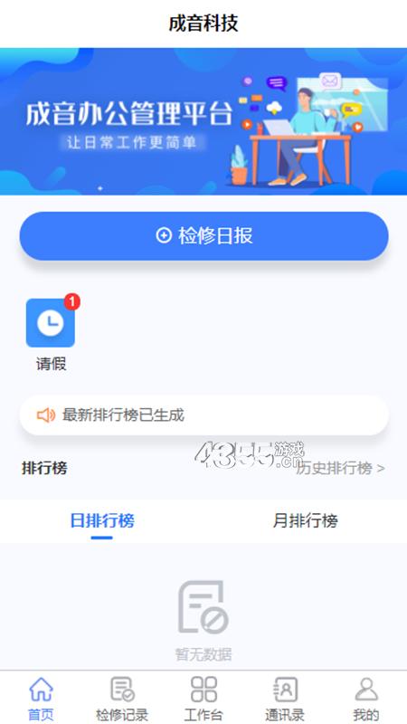 成音员工app