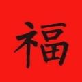 2021支付宝福字原图大全