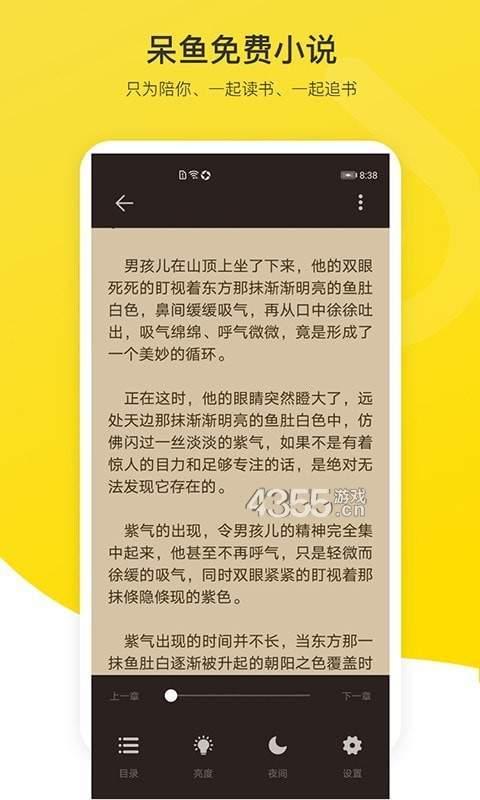 呆鱼免费小说清爽版