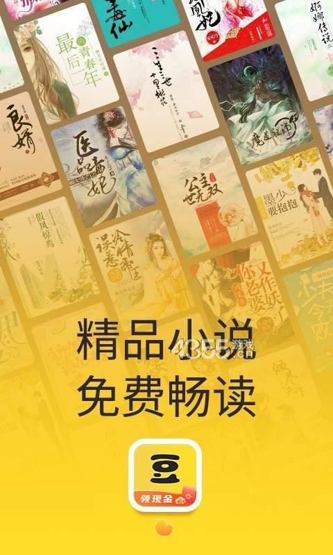 黄豆小说2021最新版