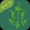 金竹网app红包版