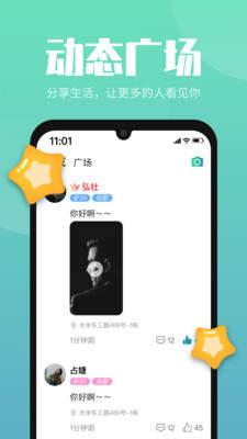 嗨嗨交友app