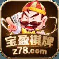 宝盈棋牌官网版
