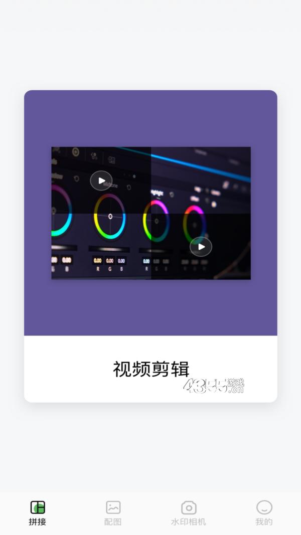 秒剪辑app