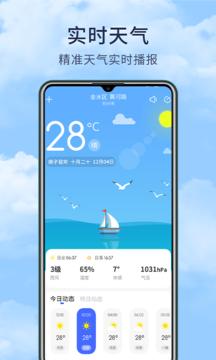 博肖天气预报app