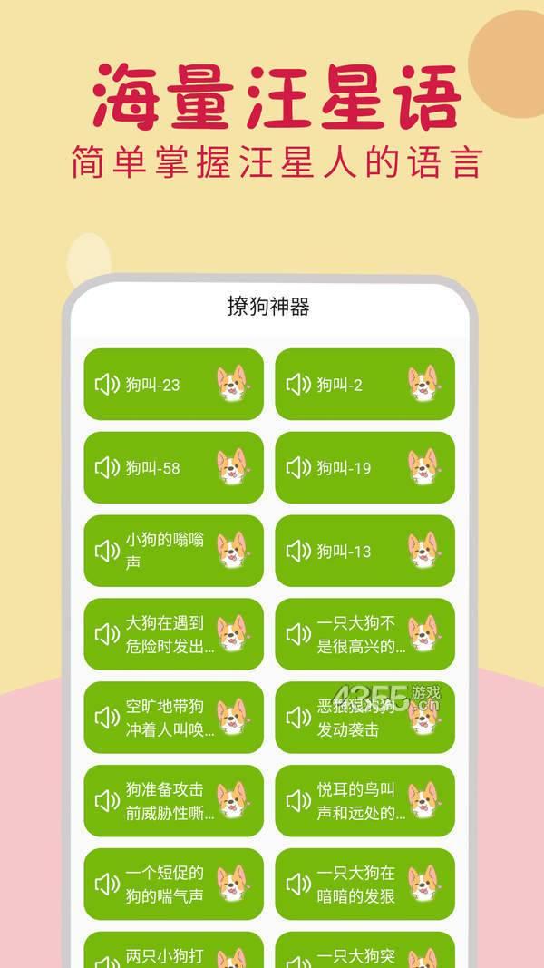 小狗翻译器软件
