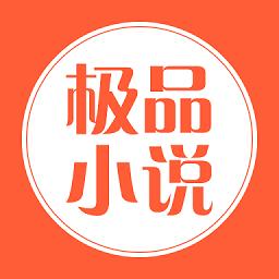 极品小说最新版