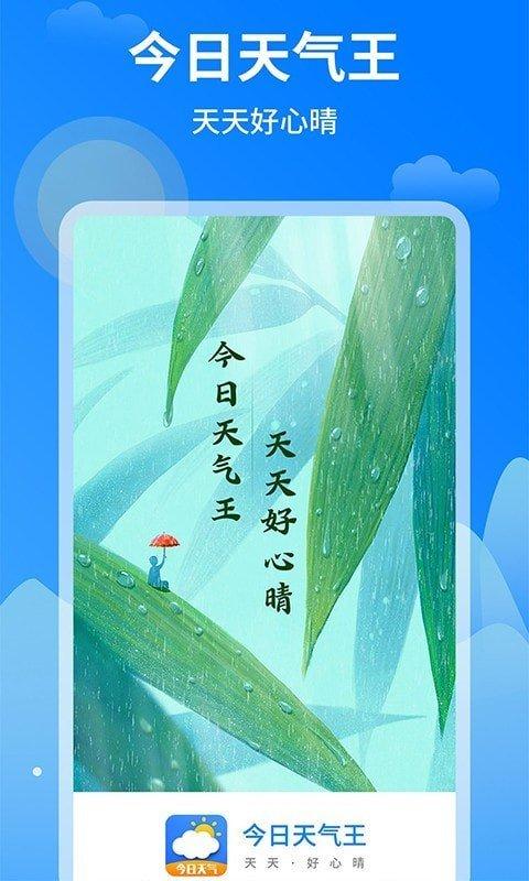 今日天气王app
