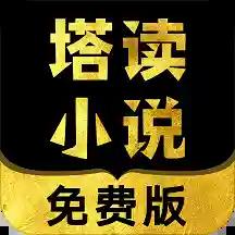 塔读小说免费版7.40版本