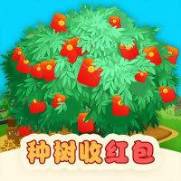 开心小果园种树领红包版