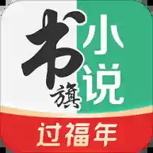 书旗小说十周年版