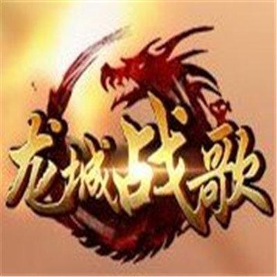 9377龙城战歌(附兑换码)三职业版