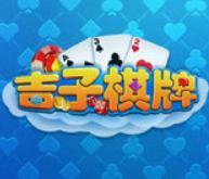 吉子棋牌2