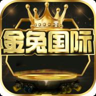 金兔国际棋牌正版